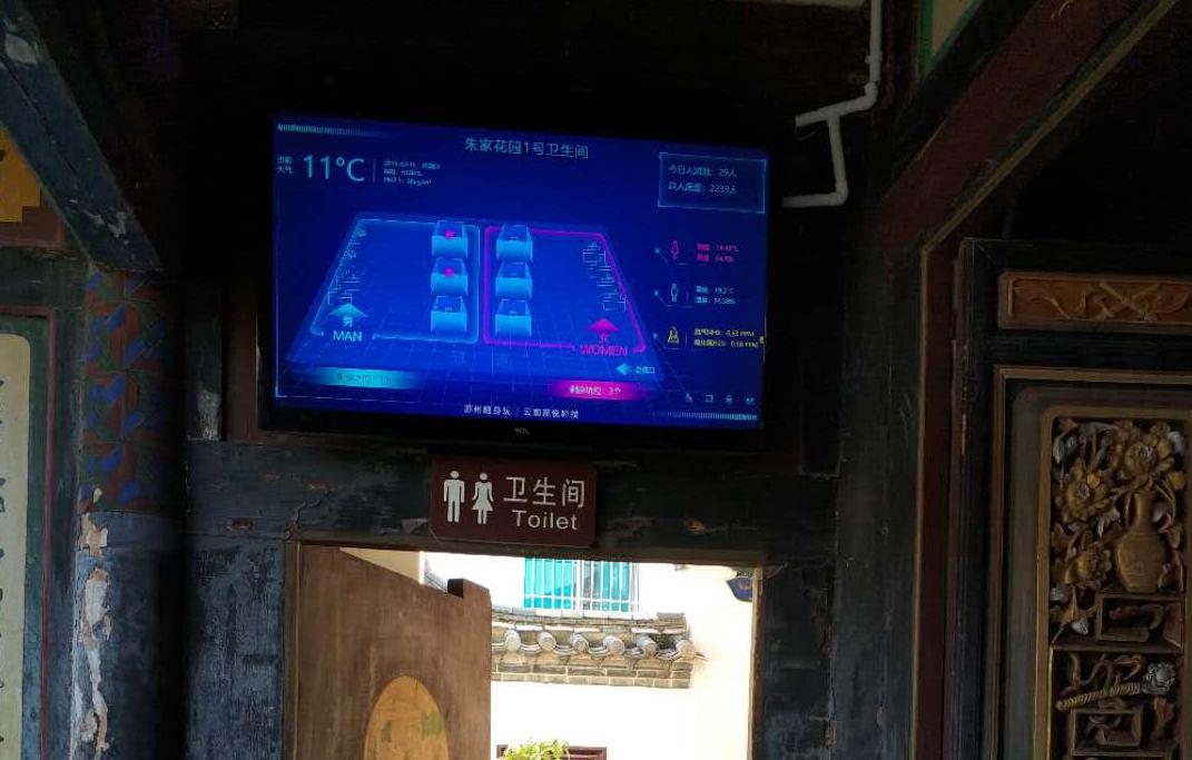云南景区智慧公厕项目